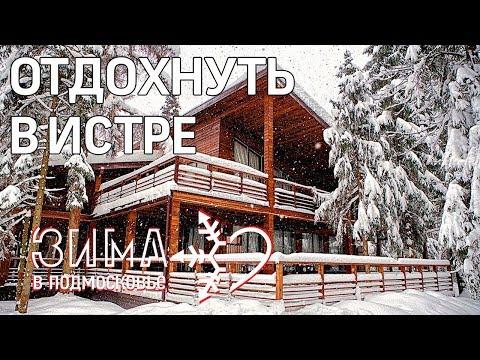 """""""Зима в Подмосковье"""" - где отдохнуть в Истре"""