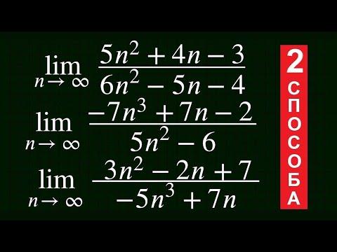 Как вычислить пределы последовательностей
