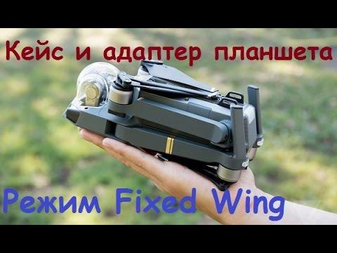 DJI Mavic Pro | Кейс, адаптер планшета и режим Fixed Wing | MikeRC 2017 FHD
