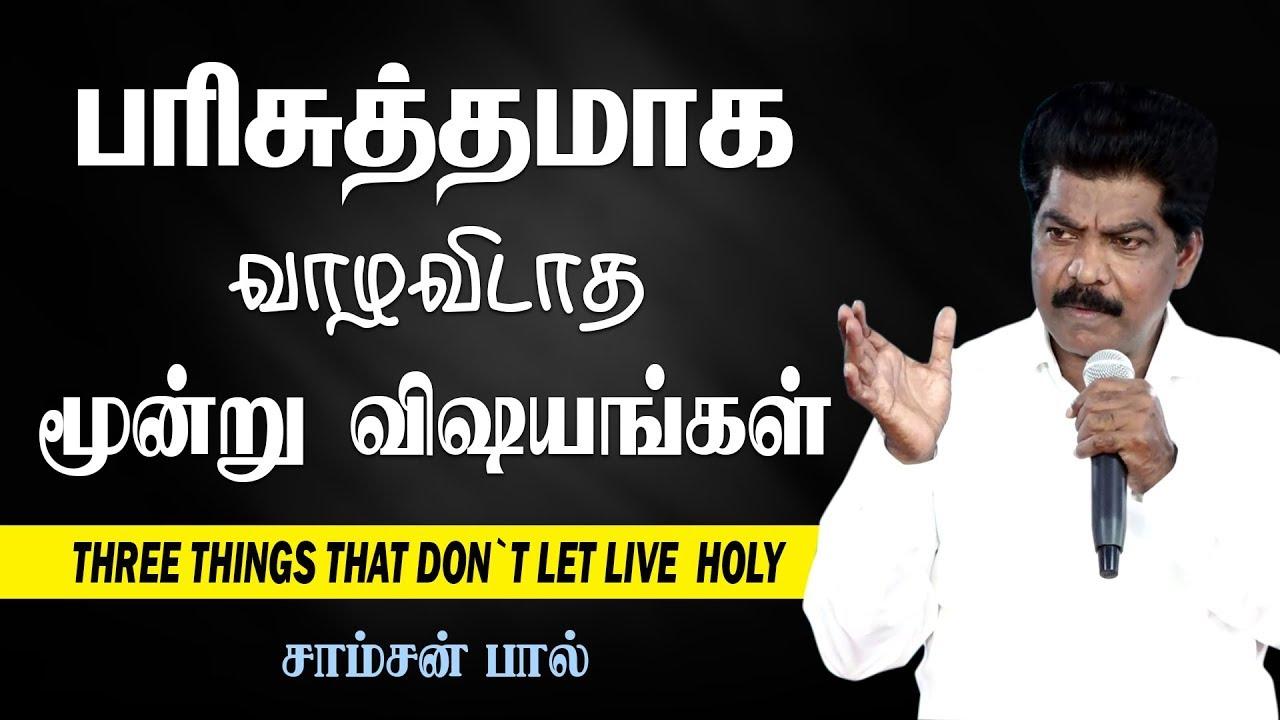 பரிசுத்தமாக வாழவிடாத மூன்று விஷயங்கள்    Bible Sermons   Tamil Christian message     Samson Paul