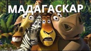 Интересные факты о мультике Мадагаскар