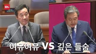 안보 공격하다 이낙연 팩트폭행에 고개 숙인 김무성(깨소금 사이다)