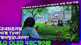 48C1 ! LG OLED 48C1KNB TV 리뷰 -…