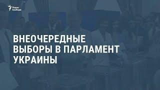 Внеочередные выборы в парламент Украины / Новости