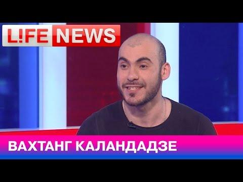 Битбоксер Вахтанг Каландадзе в студии LifeNews