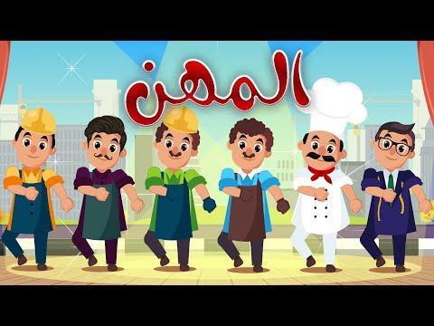 أنشودة المهن - أغاني أطفال باللغة العربية