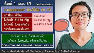 1 เม.ย. เข้าไทย กัก 10 วัน ไม่ต้องมี Fit to Fly // กัก 7 วัน บินตรง ฉีดวัคซีนแล้ว