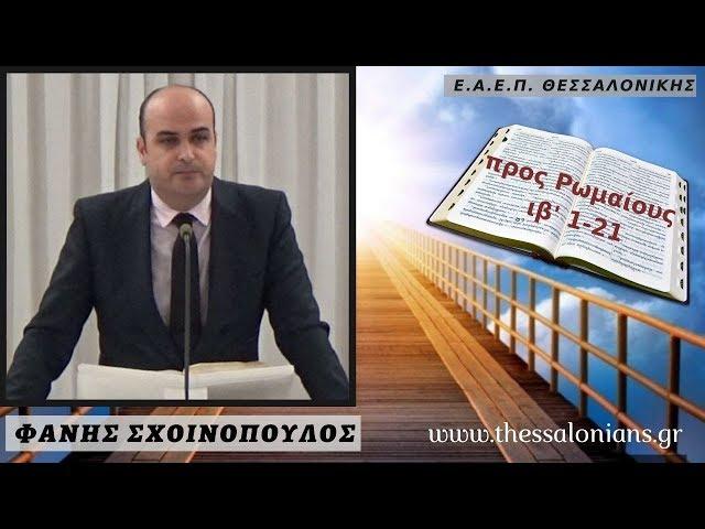 Φάνης Σχοινόπουλος 17-12-2019 | προς Ρωμαίους ιβ' 1-21