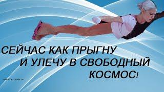 Александра Трусова Мне не давали прыгать а я хотела чтобы было больше