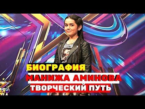 Кто такая Манижа Аминова и как живёт