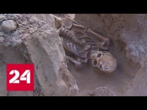 В Астраханской области обнаружили захоронение богатого сарматского воина - Россия 24