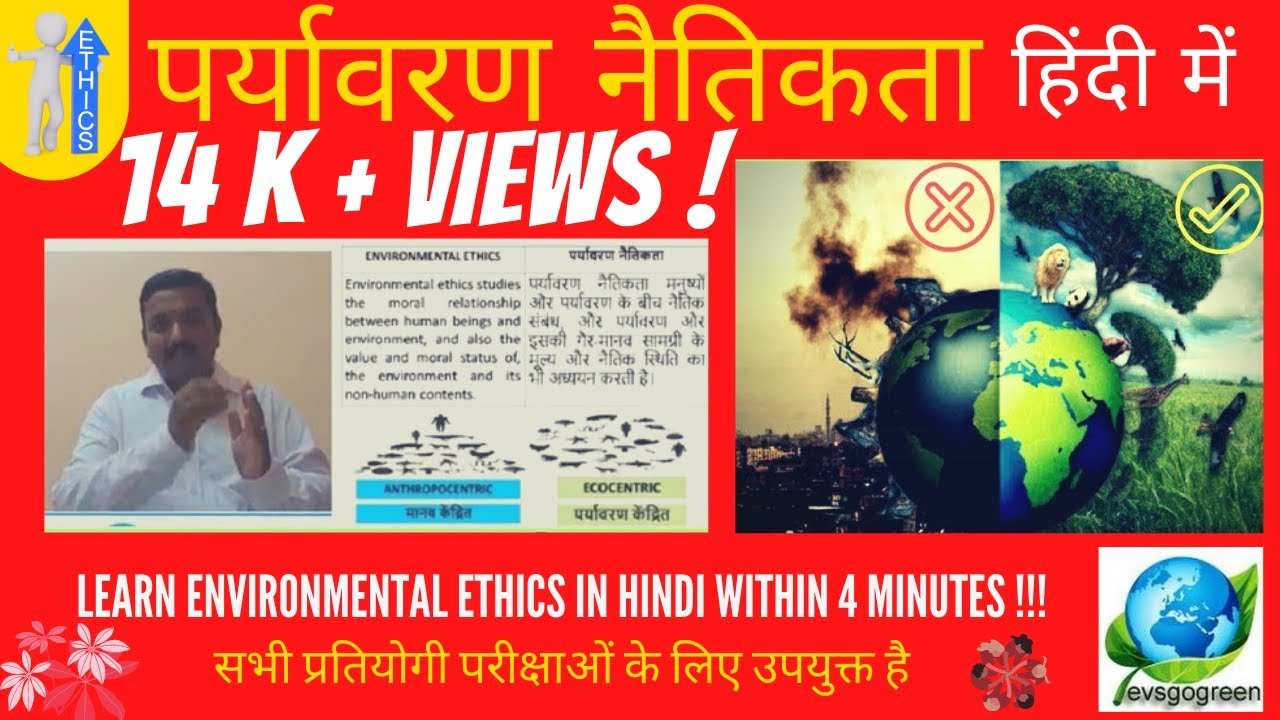 an analysis of the environmental ethics and the ethical relationships between human beings and the e Check out our environmental ethics essay  ie, 'normal' adult, human beings,  this claim can be used to define the kind of relationships expected among men.