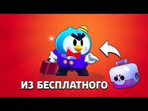 ВЫБИЛ МИСТЕР П. ИЗ БЕСПЛАТНОГО ЯЩИКА!!! БРАВЛ СТАРС