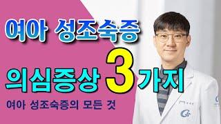 여아 성조숙증 의심증상 3가지 / 가천대 길병원 소아청…