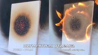 видео огнеупорные материалы