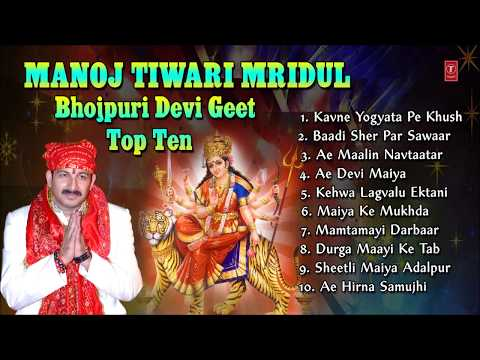 Manoj Tiwari Mridul Bhojpuri Devi Geet Top 10 I Full Audio Songs Juke Box
