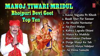 manoj-tiwari-mridul-bhojpuri-devi-geet-top-10-i-full-audio-songs-juke-box