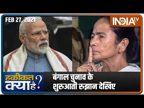बंगाल चुनाव के शुरुआती रुझान देखिए | Haqiqat Kya Hai, 27th February 2021