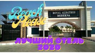 Шарм эль шейх отель Royal Albatros Moderna 2020 территория