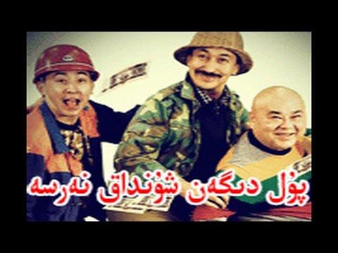 Pul Digen Xundak Nersa : Uyghur kino : Uyghur Film : Uyghur