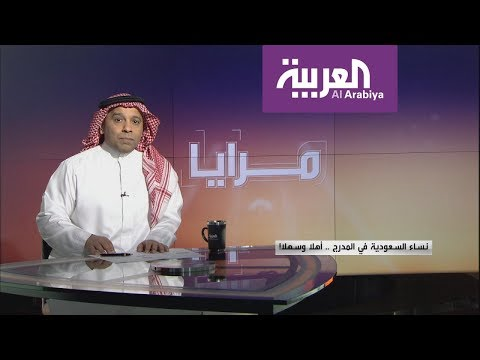 مرايا: نساء السعودية في المدرج .. أهلا وسهلا!  - نشر قبل 3 ساعة