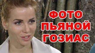 Фото пьяной Александры Гозиас! Последние новости дома 2 (эфир за 10 сентября, день 4506)