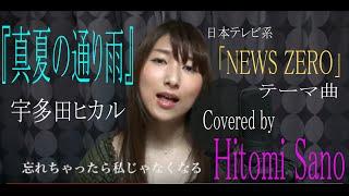 真夏の通り雨 / 宇多田ヒカル  Covered by Hitomi Sano