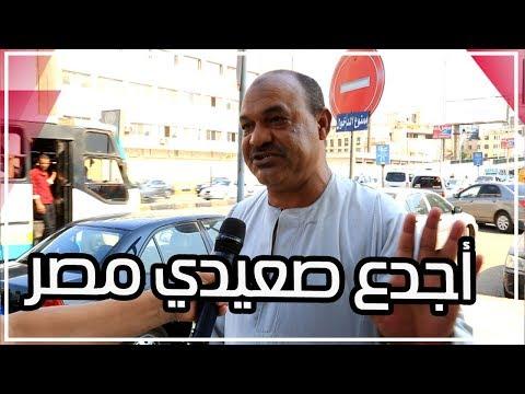 رد فعل أجدع صعيدي بعدما طلبنا عرض انتقاده للبلد على قنوات الإخوان  - 22:54-2019 / 10 / 21