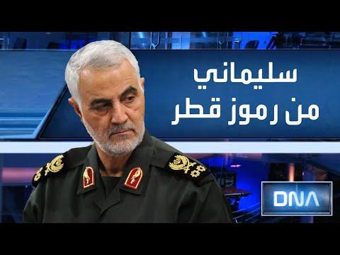 DNA 5/13/2020 سليماني..من رموز قطر