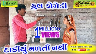 Dadiyu Malti Nathi ।।દાડીયું મળતી નથી ।। HD Video।।Deshi Gujarati Comedy Video।।