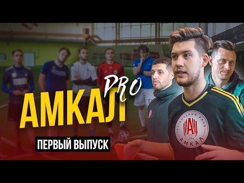 КТО ПОПАДЁТ В КОМАНДУ АМКАЛ pro / ПРОСМОТР ИГРОКОВ