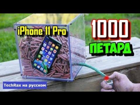 1000 ПЕТАРД  против iPhone 11 Pro Max   ВЗРЫВАЕМ В  БОКСЕ
