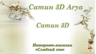 Постельное белье Сатин 3D Arya из Турции