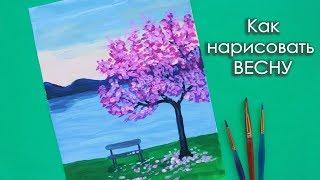 Как нарисовать ВЕСЕННИЙ ПЕЙЗАЖ гуашью | How to draw scenery of spring season Уроки рисования