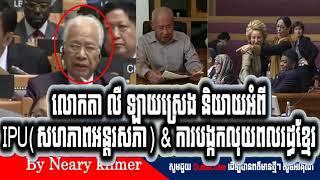 លោកតាលឺឡាយស្រេងនិយាយអំពីIPU&ពលរដ្ធខ្មែរ,By Neary khmer