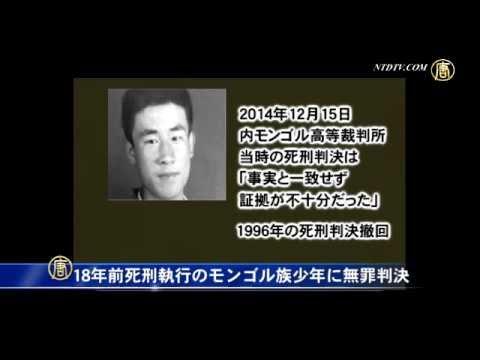 18年前死刑執行のモンゴル族少年に無罪判決 20141218
