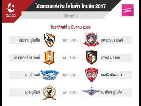 โปรแกรมไทยลีก 2017 [DAY 4] ประจำวันเสาร์ที่ 5 มี.ค. 2560 (ทายผลใต้คลิป)