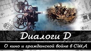 О кино и гражданской войне в США