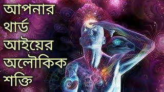 Power Of Your Third Eye In Bangla। খুলে ফেলুন তৃতীয় নেত্র। The Third Eye।