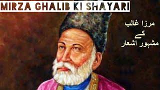 Mirza Ghalib ki Shayari / Ghalib ke Mashhoor Ashar screenshot 3