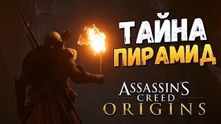 ИЗУЧАЕМ ПИРАМИДЫ В ИГРЕ - Assassin's Creed: Origins - #13