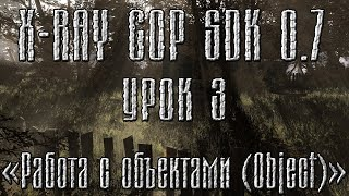 X-RAY CoP SDK 0.7 Урок 3, ''Робота з об'єктами (Object)''