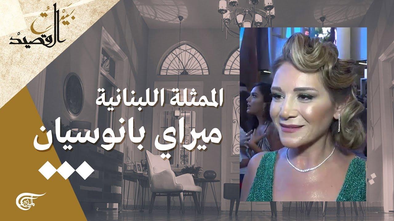 بيت القصيد | الممثلة اللبنانية ميراي بانوسيان | 2021-04-10