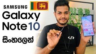 Samsung Galaxy Note 10 හැමදේම සිංහලෙන්