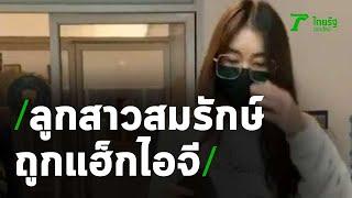 ลูกสาวสมรักษ์ แจ้งปอท. ถูกแฮ็กไอจี | 27-06-63 | บันเทิงไทยรัฐ