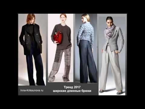 Женские брюки, модные тренды 2017