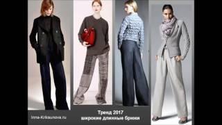 Женские брюки, модные тренды 2017(, 2016-12-05T12:15:06.000Z)