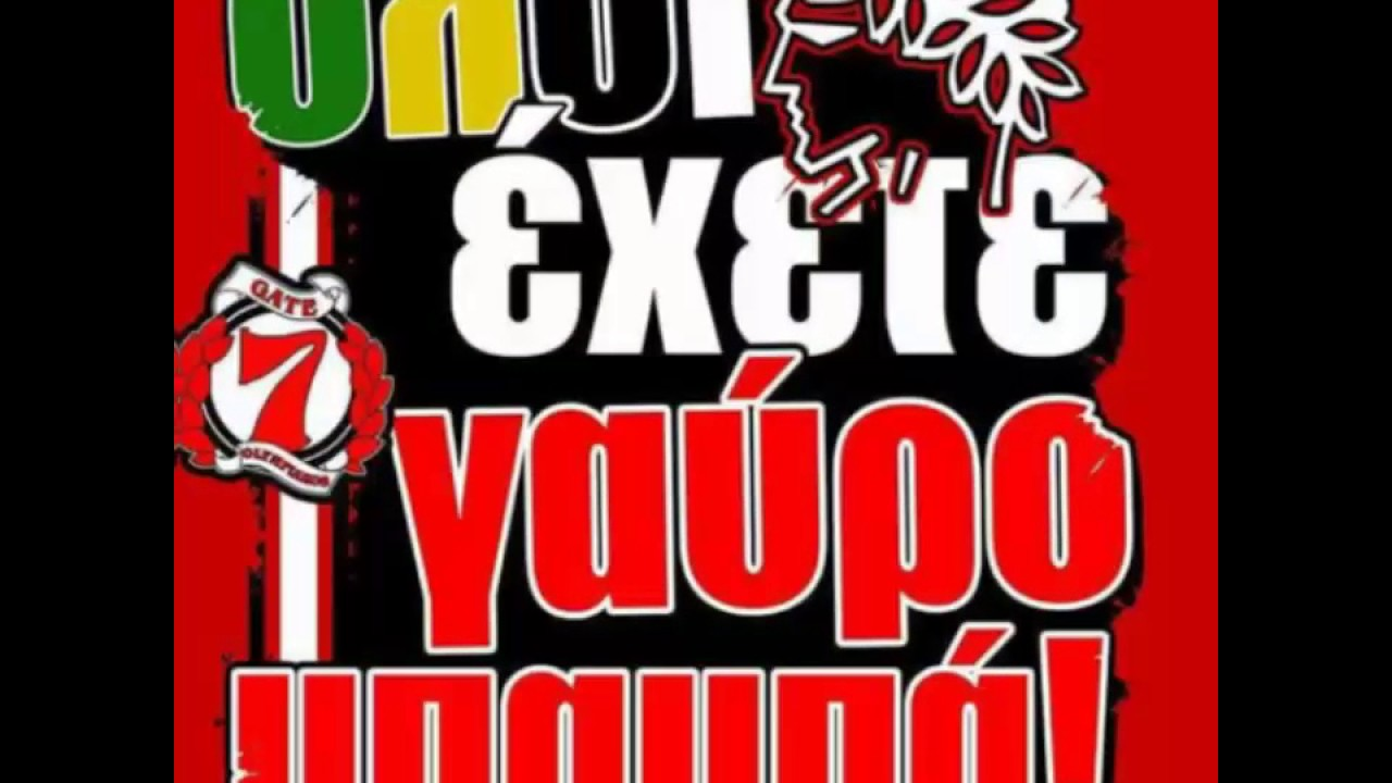 Gate 7 On Tour Olympiakos Piraeus Hooligans Youtube