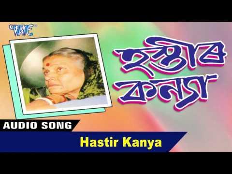 Hastir Kanya || Hastir Kanya || Pratima Pandey Barua || New Assamese Songs 2016