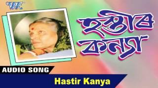 Hastir Kanya    Hastir Kanya    Pratima Pandey Barua    New Assamese Songs 2016